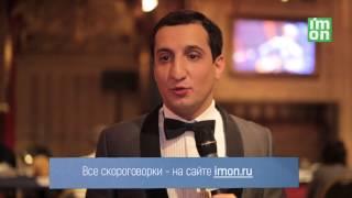 """Конкурс """"Новогодние скороговороки"""" на IMON: Арарат Кещян"""