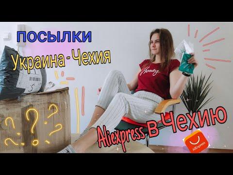 Алиэкспресс посылки за 1 доллар/посылки В ЧЕХИЮ! Посылки с Украины в Чехию/Табак на границе