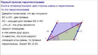 Геометрия 8 класс. Первый признак параллелограмма