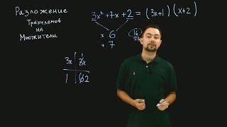 Математика - Разложение трехчлена на множители