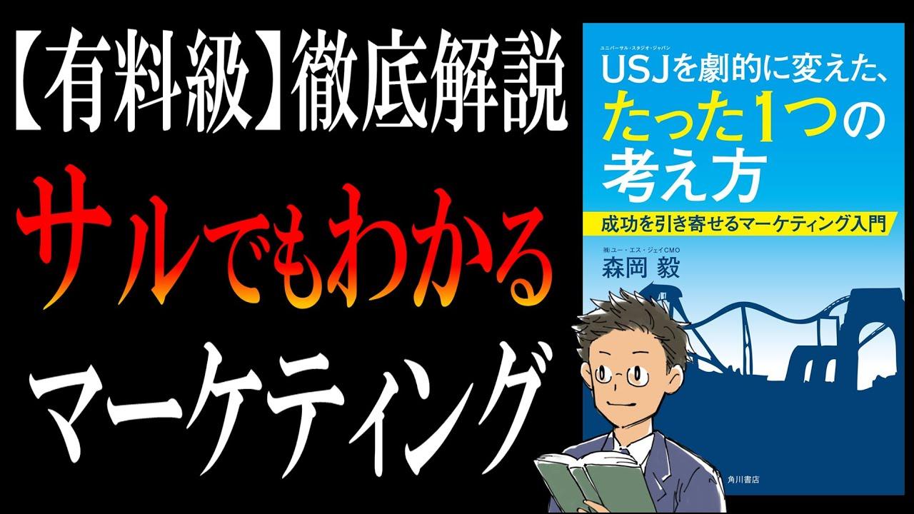 【マーケティングとは?】USJを劇的に変えた、たった1つの考え方|日本一わかりやすい「マーケティング講座」です。
