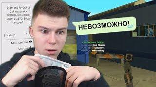 КУПИЛ АККАУНТ С БИЗНЕСОМ ЗА 1000 РУБЛЕЙ GTA SAMP