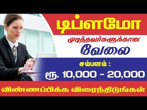 Diploma Job Vacancy 2019 Diploma jobs