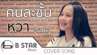 คนละชั้น - เจ้านาย Cover by หวา บีสตาร์