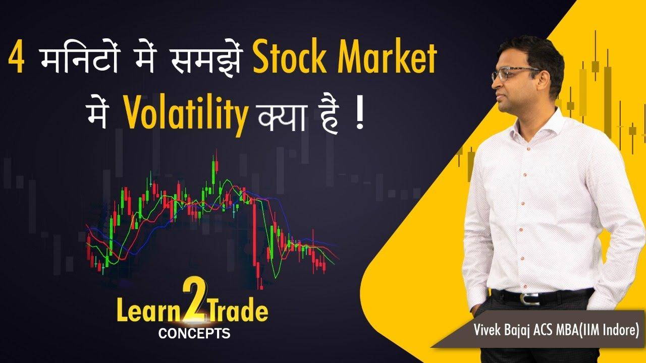 4 मिनटों में समझें Stock Market में Volatility क्या हैं | #Learn2Trade Concepts
