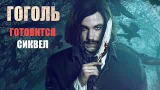 """В новых сиквелах кинопроекта """"Гоголь"""" сменится исполнитель главной роли"""