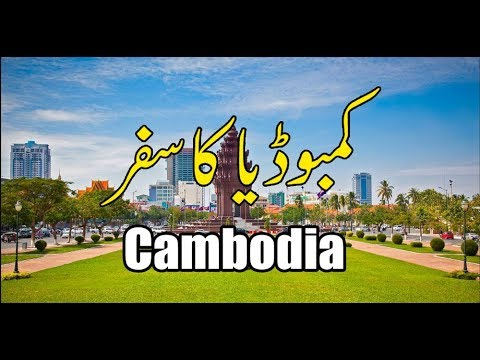 Phnom Penh, Cambodia Travel VLOG in Urdu/Hindi 1/2