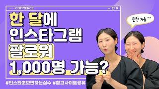 한 달에 인스타그램 팔로워 1,000명 만드는 제일 쉬…