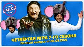 Лига Смеха 2021 Четвёртая игра 7 го сезона БИТВА ТИТАНОВ Полный выпуск 28 03 2021