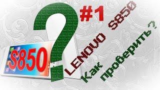 Lenovo S850  как проверить (Часть 1)(Мало кто знает, что в прошивку телефона Lenovo S850 уже встроены средства для его проверки. Купить можно тут..., 2015-06-05T17:00:01.000Z)