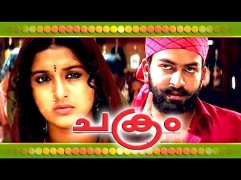 Malayalam | Film | Chakram | Prithviraj | Mass | Dialogue | Tiktok | Actor | ZubiN boZe