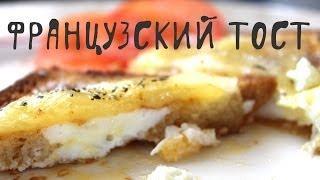 Французский тост / French Toast / #TheWorkshop_Cook