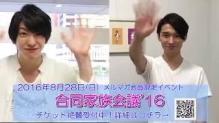 前田公輝と竹内寿のメルマガ会員限定合同イベント「家族会議'16」の開催...