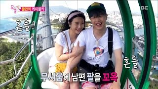 [We got Married4] 우리 결혼했어요 - Sung Jae ♥ Joy ! Affection in the cable car 20160109