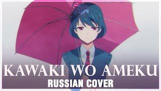 [Domestic Na Kanojo OP FULL RUS] Kawaki Wo Ameku (Cover By Sati Akura)