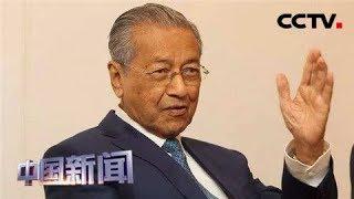 [中国新闻] 马来西亚总理谈中美经贸摩擦 马哈蒂尔:美国要接受他国科技进步 | CCTV中文国际