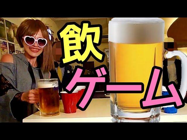 【ビール】大食い後の呑みゲーム★【楽しい】