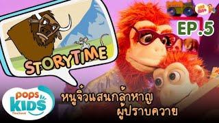 นิทานก่อนนอน Story Time EP5 หนูจิ๋วแสนกล้าหาญ