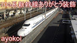 ありがとう東海道新幹線700系 引退記念装飾 浜松町・品川駅
