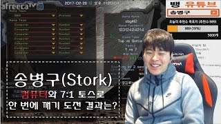 송병구 Stork - 컴퓨터와 7:1 주종 토스로 한 번에 깨기 도전! 과연 결과는? (17.03.01) :: Starcraft