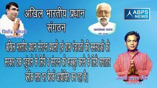अखिल भारतीय प्रधान संगठन के प्रदेश सचिव कौशांबी में करेंगे  प्रधानों को संबोधित
