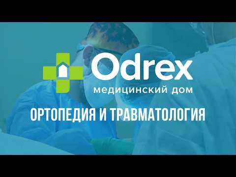 Эндопротезирование в Медицинском доме Odrex