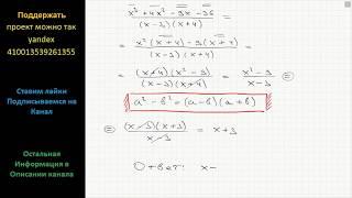Математика Сократите дробь (x^3+4x^2-9x-36)/((x-3)(x+4))