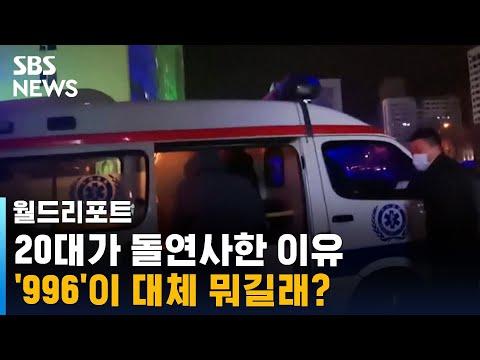 '996'의 비밀…중국서 20대가 돌연사한 이유 / SBS / 월드리포트