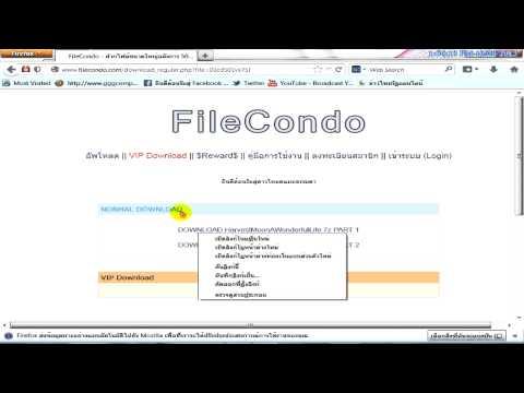 [FinityShadow] วิธี Donwload Filecondo แบบฟรี