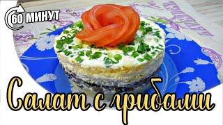 Праздничный слоёный салат с грибами и сыром!
