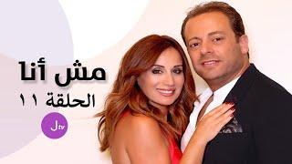 مش أنا الحلقة 11