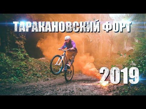 MISHANYA OGORODNIK - ТАРАКАНІВСЬКИЙ ФОРТ ( Ukraine Castle  MTB Freeride 2019 )
