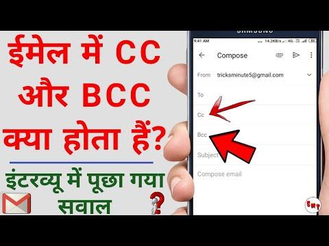 What is CC and BCC in Email | ईमेल में CC और BCC का क्या काम होता है - क्यो Use किये जाते है समझिये.