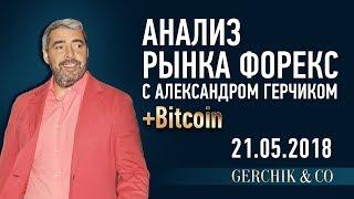 Лучший стрим А.Герчика 🔴 Анализ рынка Форекс 21.05.18 с Александром Герчиком  ➤➤ #Bitcoin