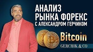 🔴 Анализ рынка Форекс 21.05.18 с Александром Герчиком  ➤➤ Что будет с Биткойном | #Bitcoin