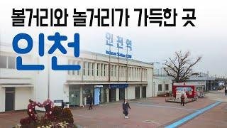 [YTN 구석구석 코리아] 볼거리와 놀거리가 가득한 곳, 인천 / YTN