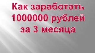 Скоростная Система Заработка Миллион рублей за первые 3 месяца работы