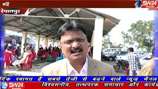 sw24news #depalpur, 14.11.2019