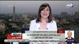 صالة التحرير - م. محسن صلاح يكشف أهمية محور روض الفرج ويؤكد: الرئيس حريص على وضع أخر طوبة في المشروع