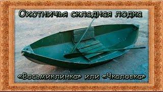 "Охотничья складная лодка ""Восьмиклинка"" или ""Чкаловка"". Обзор и тест. Folding hunting boat."