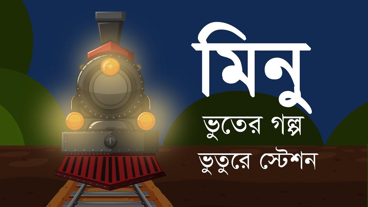 মিনু ভুতের গল্প  । রহস্য গল্প । ভুতুরে রেলওয়ে স্টেশন । Minu Bhooter Golpo |  by Animated Stories