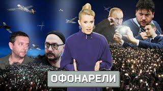 ОСТОРОЖНО: НОВОСТИ! Депутаты боятся фонариков, TikTok омоновца. Звезд удаляют за политику #25