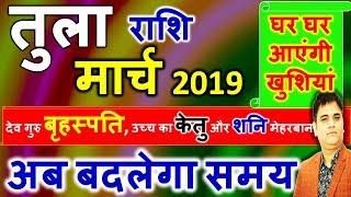 Tula Rashi/तुला/Libra/March 2019/देव गुरु बृहस्पति, केतु और शनि मेहरबान/अद्भुद योग/Astro Sachin