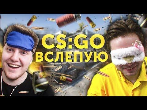 CS:GO ВСЛЕПУЮ / Бонки vs Поззи