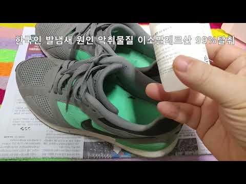 발냄새없애는법 컷오프 풋스멜컷 신발냄새제거제