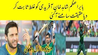 Babar Azam Proved Shaid Khan Afridi Wrong || Video Viral ||