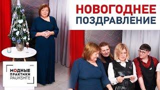 Новогоднее поздравление и пожелания от Ирины Михайловны. Распаковка подарка
