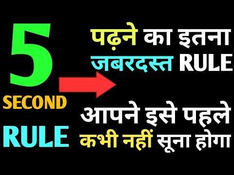 HOW TO STUDY CONTINUOUSLY FOR LONG TIME WITH OUT DISTURBANCE FROM OUTSIDE WORLD IN HINDI