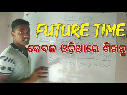Future Time In Odia || Basic English Grammar In Odia