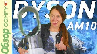 Dyson AM10 -  увлажнитель воздуха с космическим дизайном - Обзор от Comfy.ua